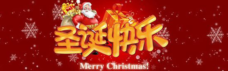 Shanghai DongMeng wish all the new and old clients a happy Christmas